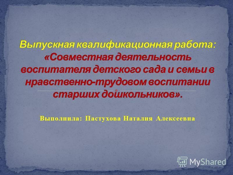 Выполнила : Пастухова Наталия Алексеевна
