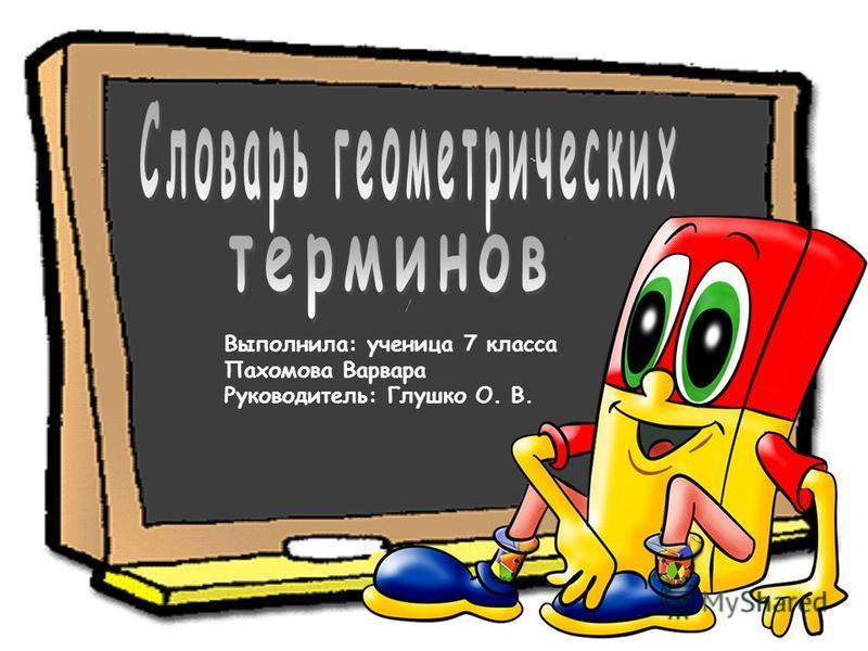 Выполнила: ученица 7 класса Пахомова Варвара Руководитель: Глушко О. В.