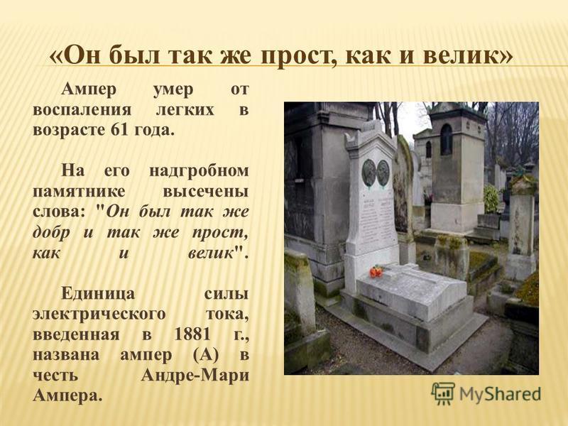 Ампер умер от воспаления легких в возрасте 61 года. На его надгробном памятнике высечены слова: