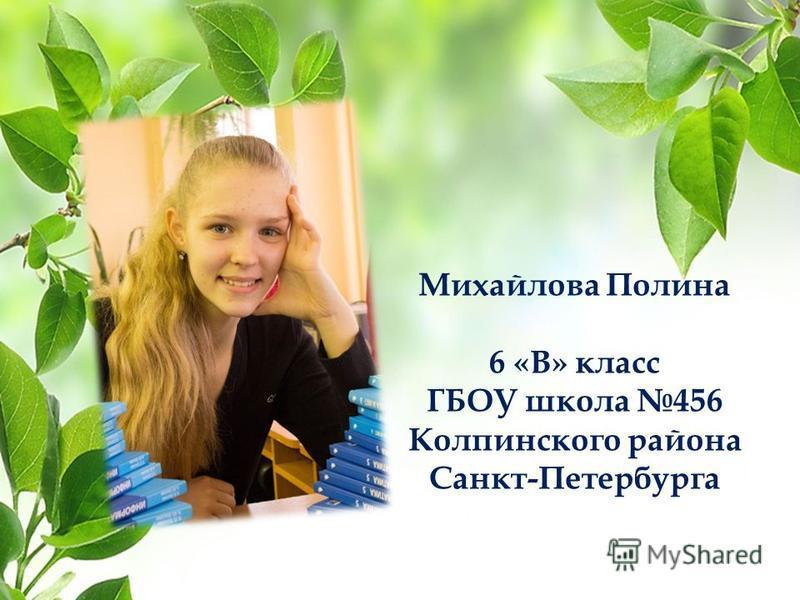 Михайлова Полина 6 «В» класс ГБОУ школа 456 Колпинского района Санкт-Петербурга