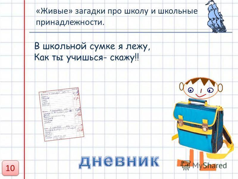 В школьной сумке я лежу, Как ты учишься- скажу!! 10
