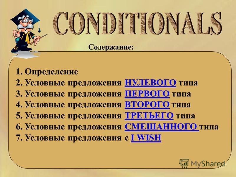 1. Определение 2. Условные предложения НУЛЕВОГО типаНУЛЕВОГО 3. Условные предложения ПЕРВОГО типаПЕРВОГО 4. Условные предложения ВТОРОГО типаВТОРОГО 5. Условные предложения ТРЕТЬЕГО типаТРЕТЬЕГО 6. Условные предложения СМЕШАННОГО типаСМЕШАННОГО 7. Ус