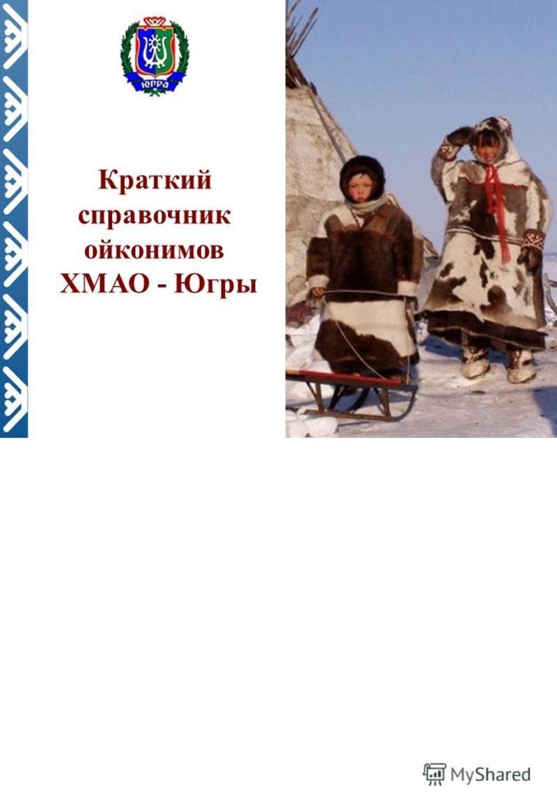 Краткий справочник ойконимов ХМАО - Югры