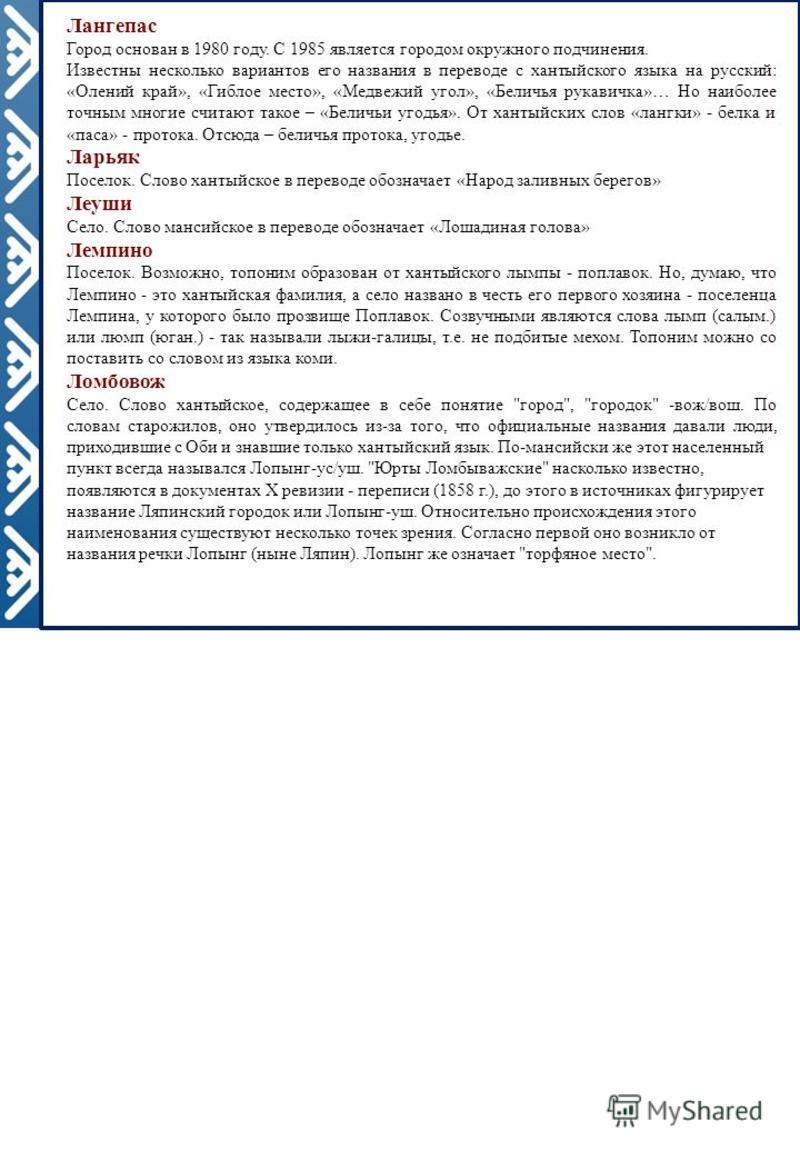 Лангепас Город основан в 1980 году. С 1985 является городом окружного подчинения. Известны несколько вариантов его названия в переводе с хантыйскогоо языка на русский: «Олений край», «Гиблое место», «Медвежий угол», «Беличья рукавичка»… Но наиболее т
