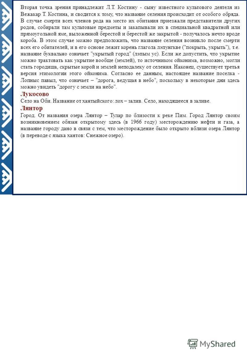 Вторая точка зрения принадлежит Л.Т. Костину - сыну известного культового деятеля из Вежакар Т. Костина, и сводится к тому, что название селения происходит от особого обряда. В случае смерти всех членов рода на место их обитания приезжали представите