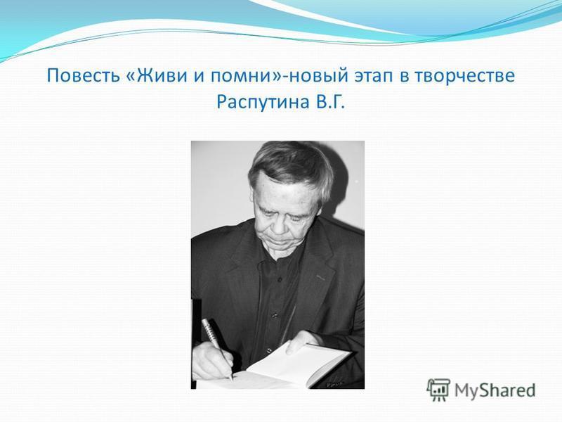 Повесть «Живи и помни»-новый этап в творчестве Распутина В.Г.