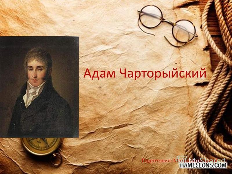Адам Чарторыйский Подготовил: Малышев Кирилл