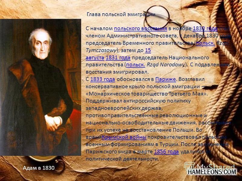 Глава польской эмиграции С началом польского восстания в ноябре 1830 года стал членом Административного совета, с декабря 1830 года председатель Временного правительства (польск. Rząd Tymczasowy), затем до 15 августа 1831 года председатель Национальн