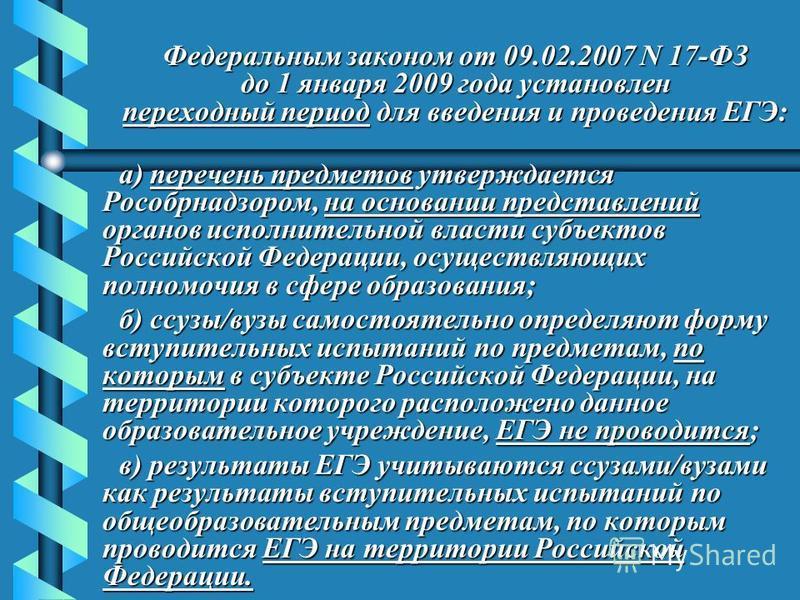 Федеральным законом от 09.02.2007 N 17-ФЗ до 1 января 2009 года установлен переходный период для введения и проведения ЕГЭ: а) перечень предметов утверждается Рособрнадзором, на основании представлений органов исполнительной власти субъектов Российск