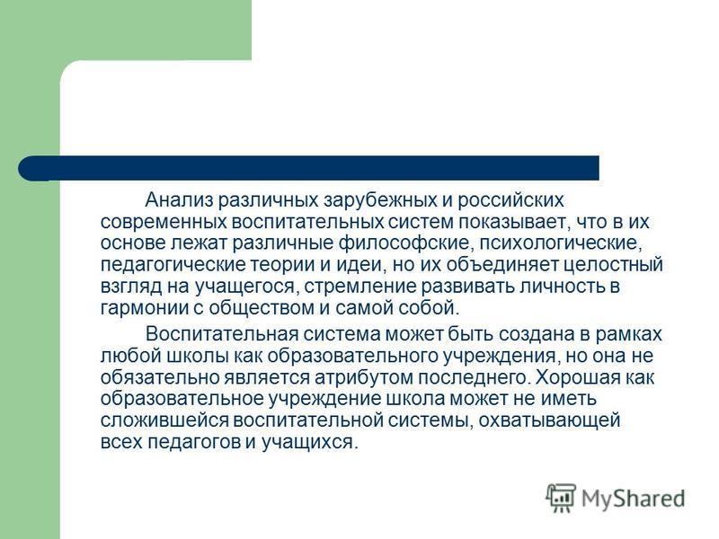 Анализ различных зарубежных и российских современных воспитательных систем показывает, что в их основе лежат различные философские, психологические, педагогические теории и идеи, но их объединяет целостный взгляд на учащегося, стремление развивать ли