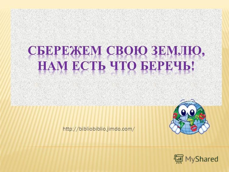 http://bibliobiblio.jimdo.com/