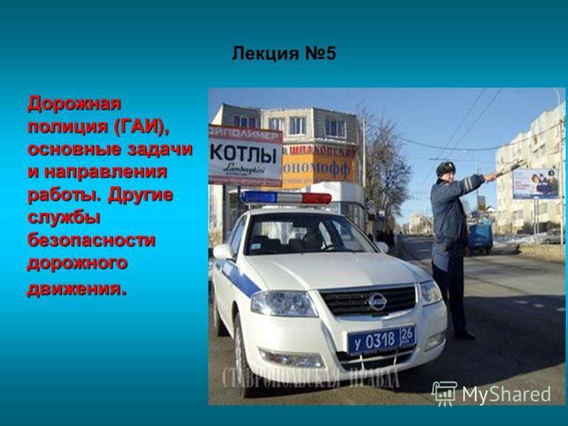 Лекция 5 Дорожная полиция (ГАИ), основные задачи и направления работы. Другие службы безопасности дорожного движения.