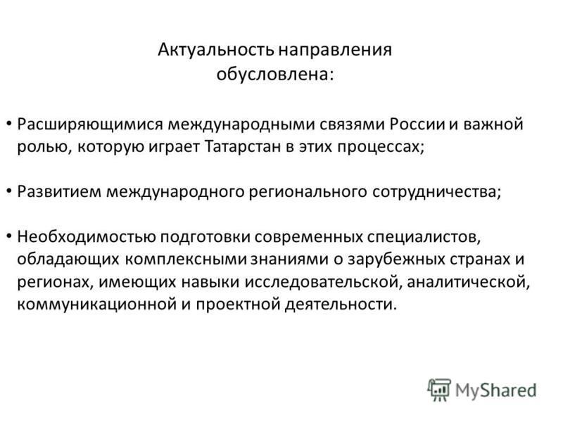 Расширяющимися международными связями России и важной ролью, которую играет Татарстан в этих процессах; Развитием международного регионального сотрудничества; Необходимостью подготовки современных специалистов, обладающих комплексными знаниями о зару