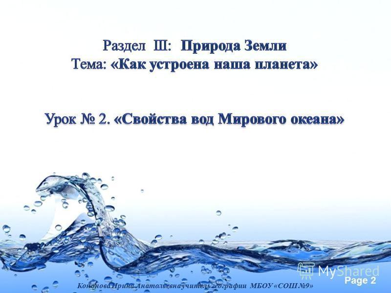 Page 2 Кононова Ирина Анатольевна учитель географии МБОУ «СОШ 9»