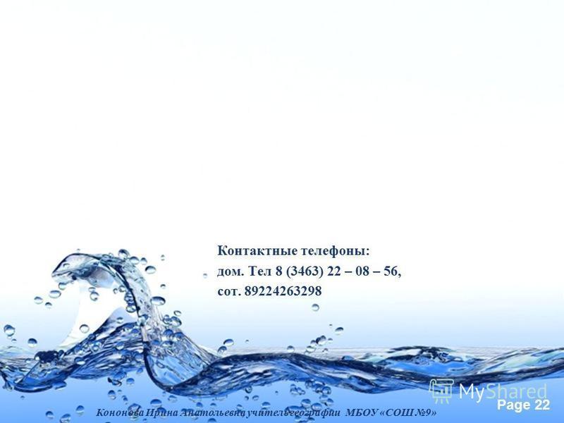 Page 22 Контактные телефоны: дом. Тел 8 (3463) 22 – 08 – 56, сот. 89224263298 Кононова Ирина Анатольевна учитель географии МБОУ «СОШ 9»