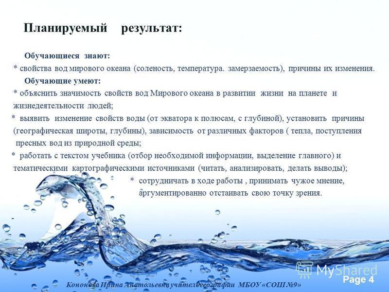 Page 4 Планируемый результат: Обучающиеся знают: * свойства вод мирового океана (соленость, температура. замерзаемость), причины их изменения. Обучающие умеют: * объяснить значимость свойств вод Мирового океана в развитии жизни на планете и жизнедеят