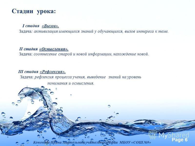 Page 6 Стадии урока: Кононова Ирина Анатольевна учитель географии МБОУ «СОШ 9»