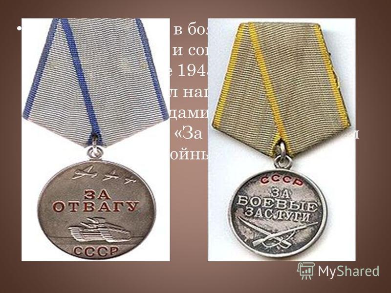 За проявленные в боях и диверсиях смелость, отвагу и совершенные им подвиги, в конце 1943 г, 14-летний Марат Казей был награжден тремя высокими наградами: медалями «За боевые заслуги», «За отвагу» и орденом Отечественной войны 1-й степени.