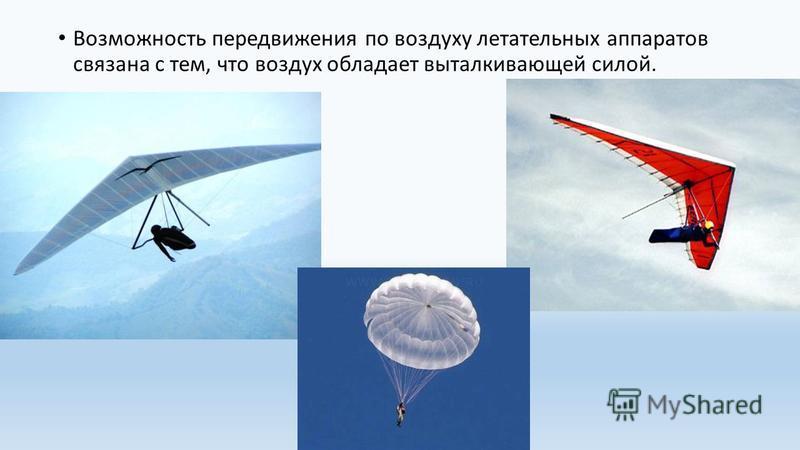 Возможность передвижения по воздуху летательных аппаратов связана с тем, что воздух обладает выталкивающей силой.