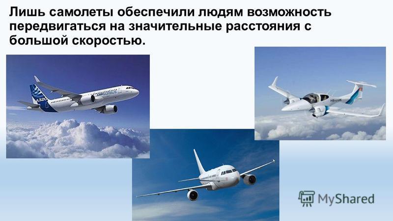 Лишь самолеты обеспечили людям возможность передвигаться на значительные расстояния с большой скоростью.