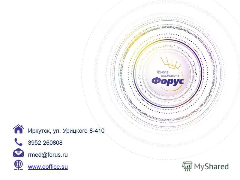 rmed@forus.ru 3952 260808 www.eoffice.su Иркутск, ул. Урицкого 8-410