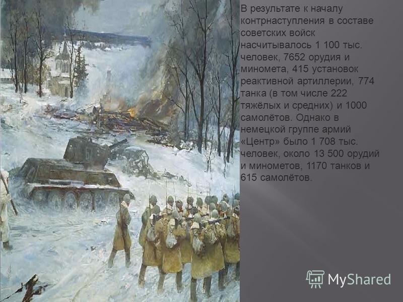 В результате к началу контрнаступления в составе советских войск насчитывалось 1 100 тыс. человек, 7652 орудия и миномета, 415 установок реактивной артиллерии, 774 танка (в том числе 222 тяжёлых и средних) и 1000 самолётов. Однако в немецкой группе а