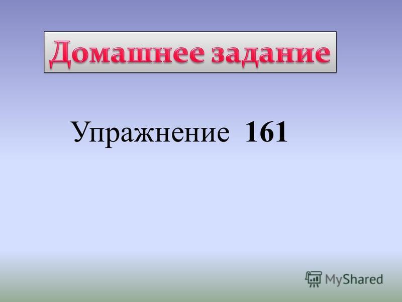 Упражнение 161