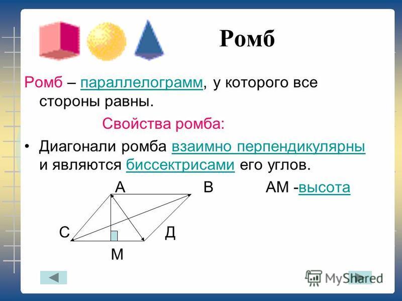Прямоугольник Прямоугольник – параллелограмм, у которого все углы прямые.параллелограмм Свойства прямоугольника: Диагонали прямоугольника равны. Противоположные стороны равны. Диагонали точкой пересечения делятся пополам. А ВДиагонали С Д
