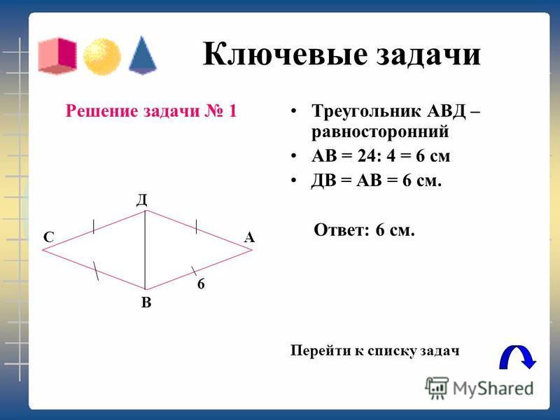 Ключевые задачи Задача 1. Найти длину меньшей диагонали ромба, если периметр его равен 24 см и больший угол 120º. Проверим решение : Задача 2. Дано АВСД –параллелограмм, СМ –биссектриса, АМ = 2, МВ = 8. Найти периметр параллелограмма АВСД. Проверим р