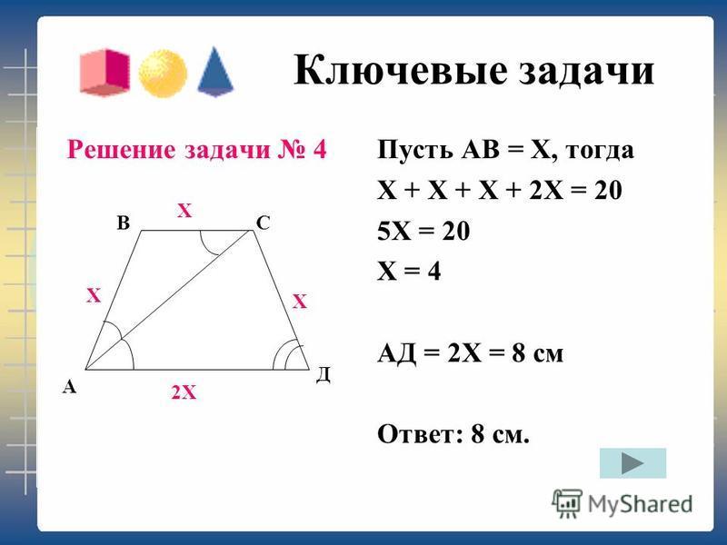 Ключевые задачи Решение задачи 3 6 – 4 = 2 см В А С Д 4 6 12 2 8 Перейти к списку задач
