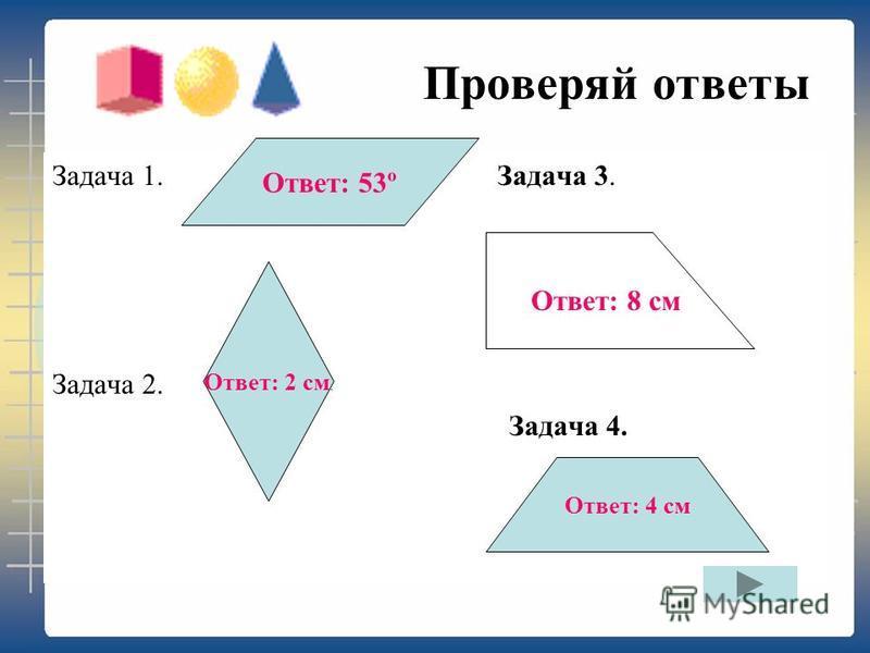 Задачи для самостоятельного решения Задача 1. Найти величину острого угла параллелограмма, если угол между высотами, проведенного из вершины острого угла равен 127º. Задача 2. Острый угол ромба равен 30º. Найти высоту ромба, если его периметр равен 1