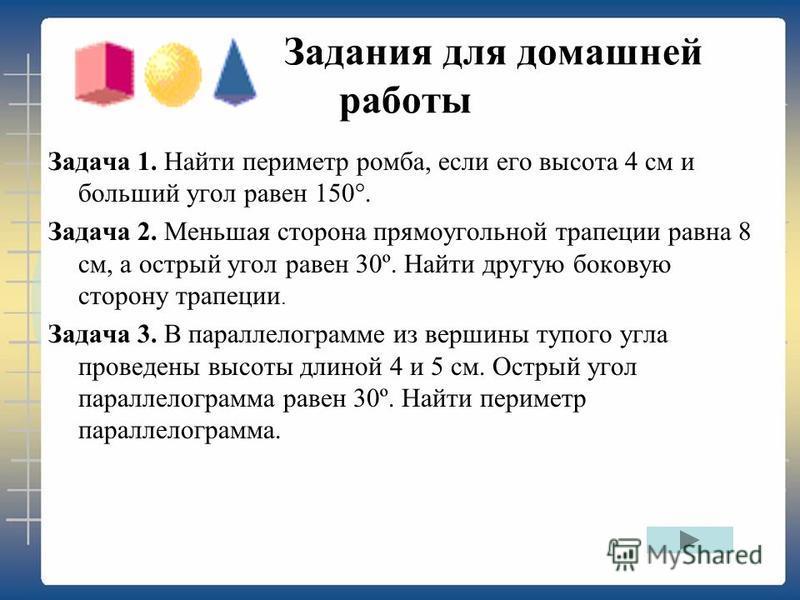 Проверяй ответы Задача 1. Задача 3. Ответ: 8 см Задача 2. Задача 4. Ответ: 53º Ответ: 2 см. Ответ: 4 см
