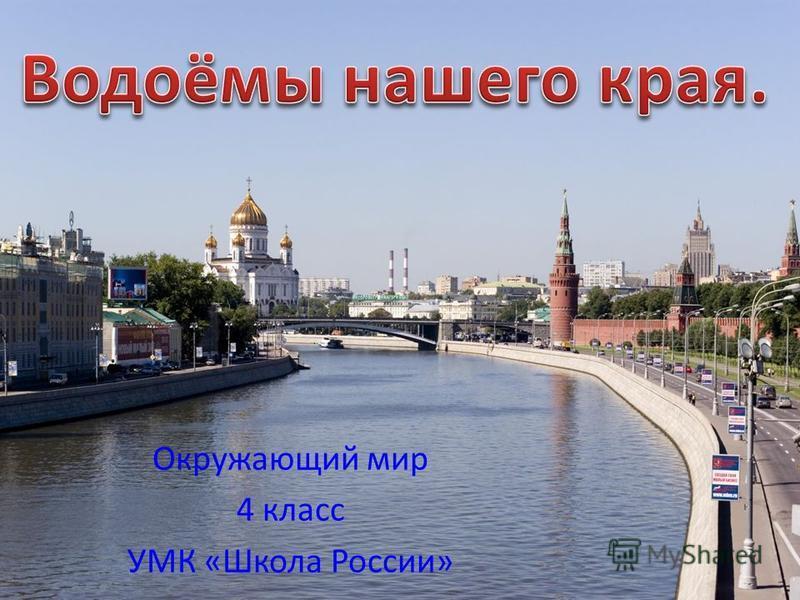 Окружающий мир 4 класс УМК «Школа России»