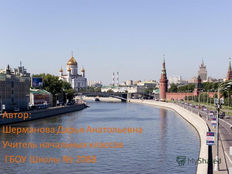 Автор: Шерманова Дарья Анатольевна Учитель начальных классов ГБОУ Школы 2088