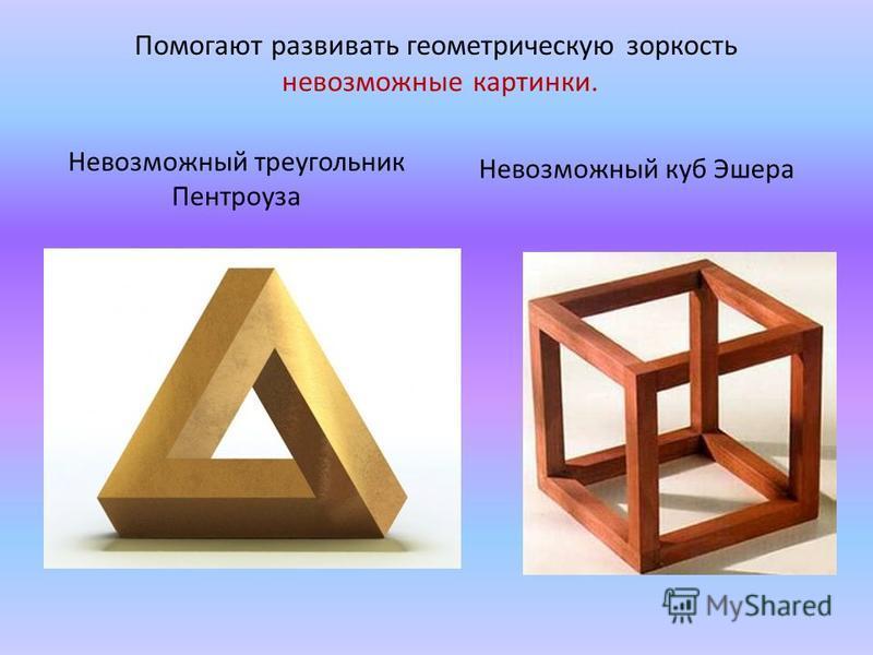Помогают развивать геометрическую зоркость невозможные картинки. Невозможный треугольник Пентроуза Невозможный куб Эшера