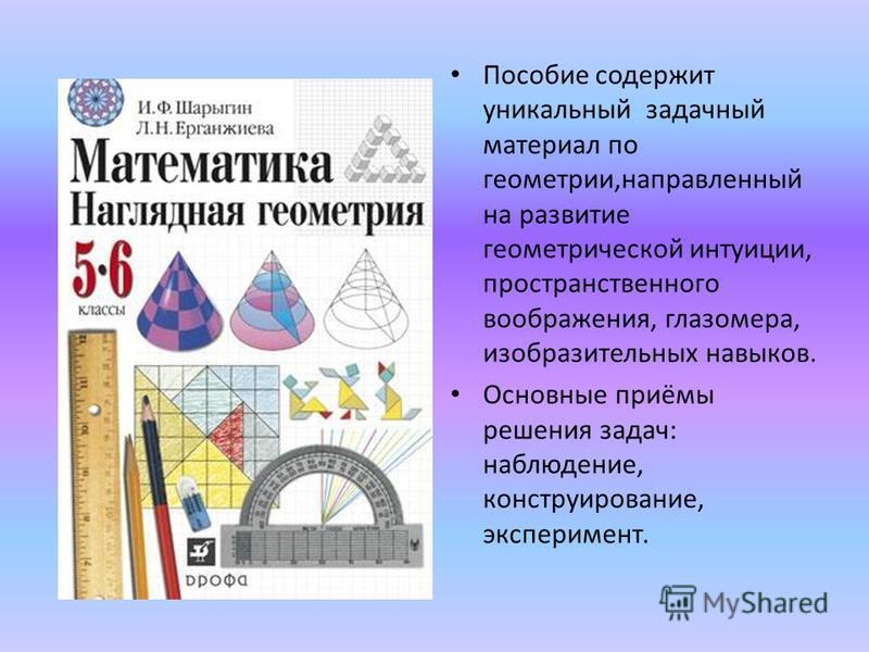 Пособие содержит уникальный задачный материал по геометрии,направленный на развитие геометрической интуиции, пространственного воображения, глазомера, изобразительных навыков. Основные приёмы решения задач: наблюдение, конструирование, эксперимент.