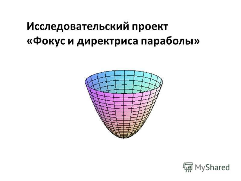 Исследовательский проект «Фокус и директриса параболы»