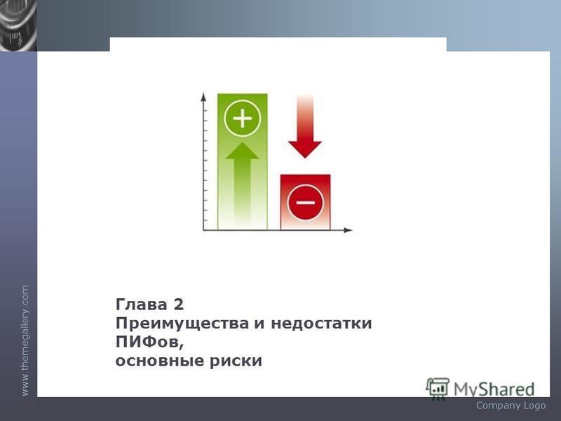 www.themegallery.com Глава 2 Преимущества и недостатки ПИФов, основные риски Company Logo