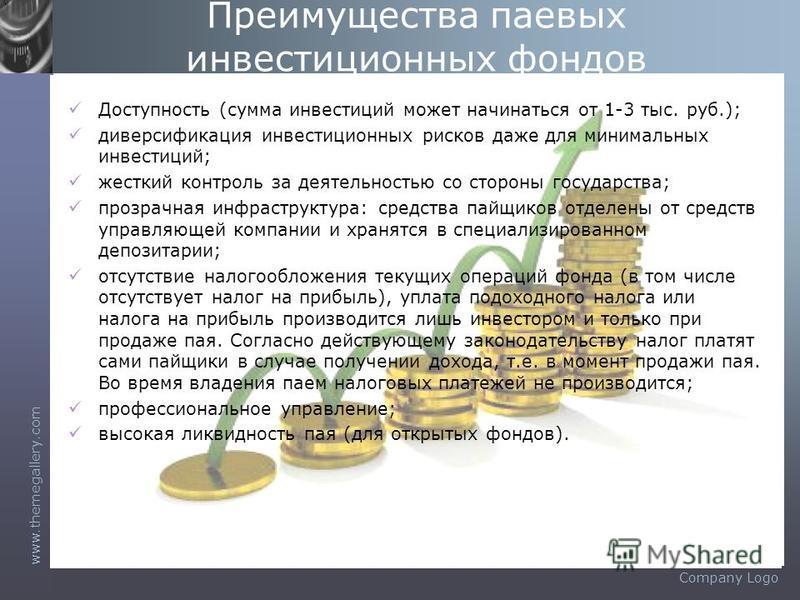 www.themegallery.com Преимущества паевых инвестиционных фондов Доступность (сумма инвестиций может начинаться от 1-3 тыс. руб.); диверсификация инвестиционных рисков даже для минимальных инвестиций; жесткий контроль за деятельностью со стороны госуда