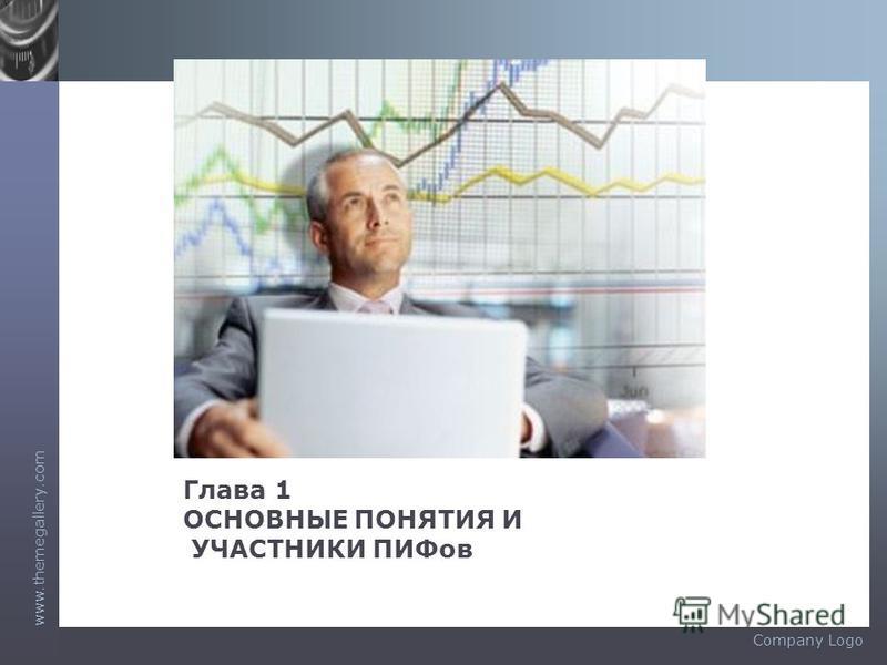 www.themegallery.com Глава 1 ОСНОВНЫЕ ПОНЯТИЯ И УЧАСТНИКИ ПИФов Company Logo