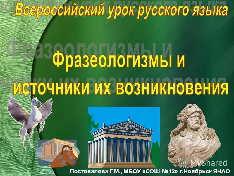 Постовалова Г.М., МБОУ «СОШ 12» г.Ноябрьск ЯНАО