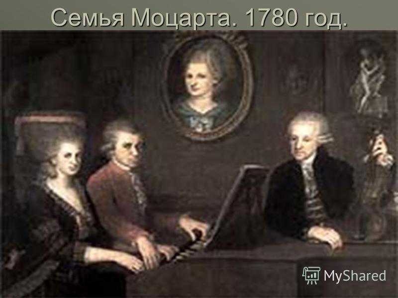 Семья Моцарта. 1780 год.