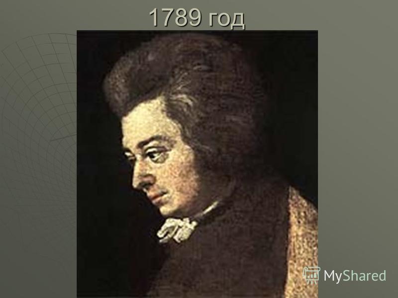 1789 год