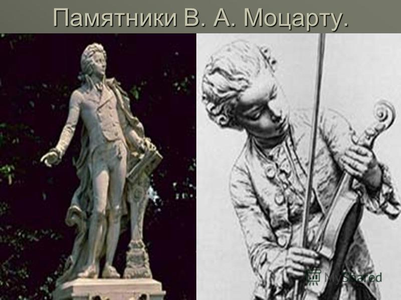 Памятники В. А. Моцарту.