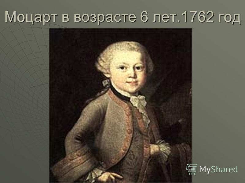 Моцарт в возрасте 6 лет.1762 год