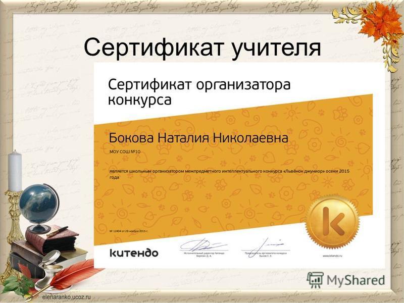Сертификат учителя