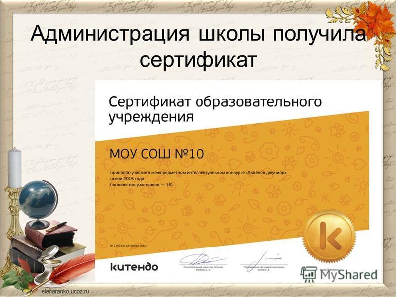 Администрация школы получила сертификат