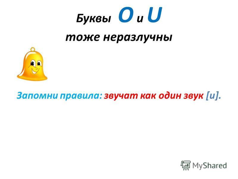 Буквы О и U тоже неразлучны Запомни правила: звучат как один звук [u].
