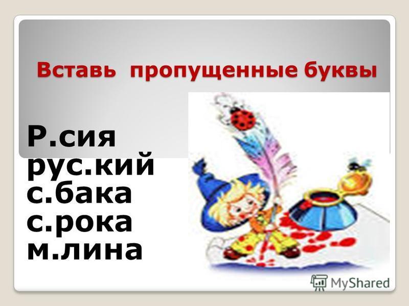 Вставь пропущенные буквы Р.сия рус.кий с.бака с.рока м.лина