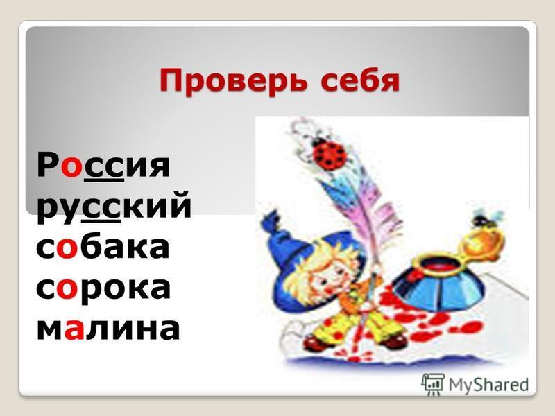 Проверь себя Россия русский собака сорока малина